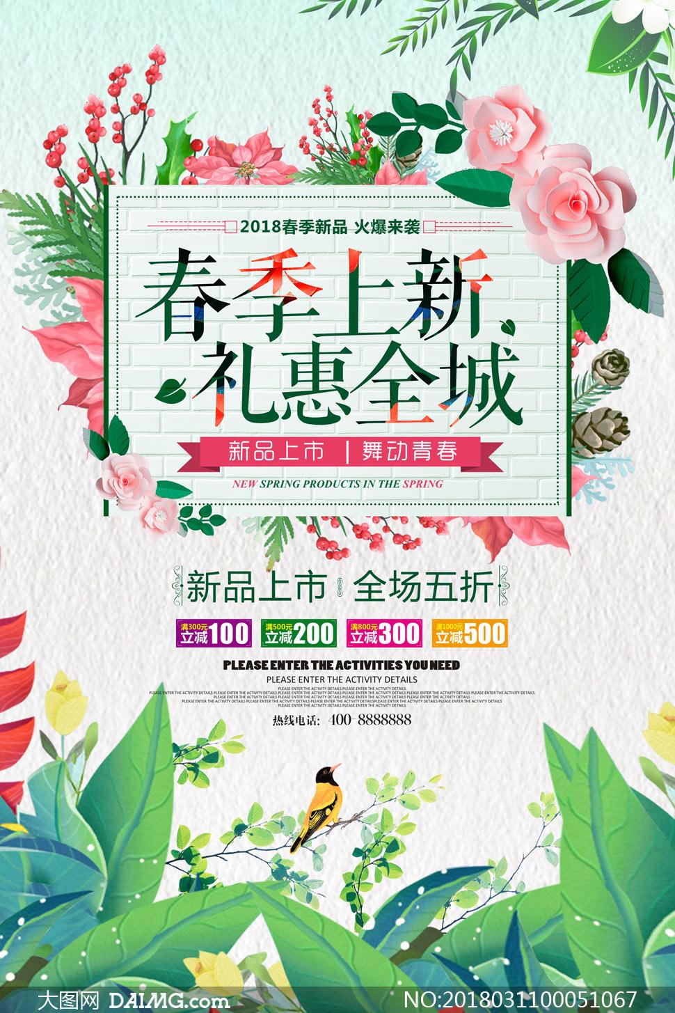 广告海报 > 素材信息                          春季新品上市商场