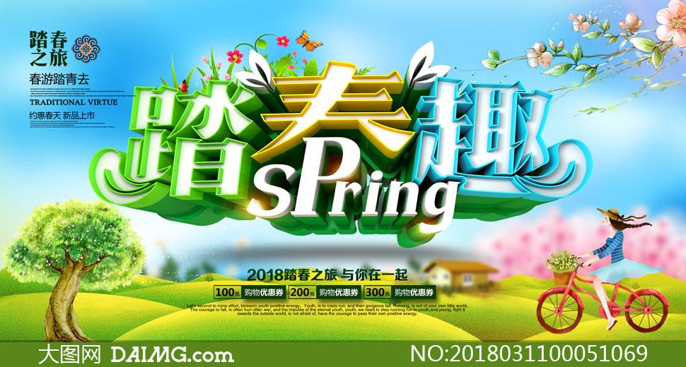 春季踏春趣活动海报PSD源文件