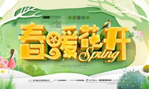 春暖花开春季主题海报设计PSD素材
