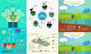 生态能源环保主题信息图表矢量素材