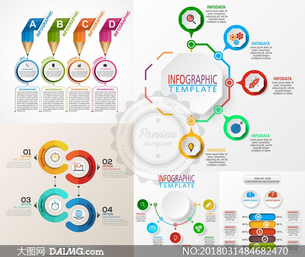环形等元素信息图创意设计矢量素材