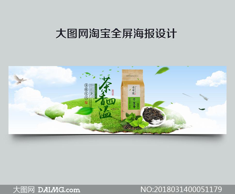 淘宝春季新春全屏海报设计PSD素材
