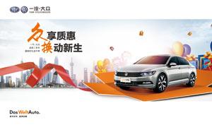 大众汽车置换海报设计PSD源文件