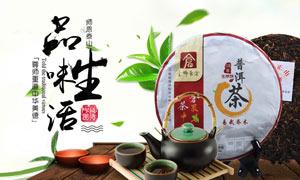 淘宝普洱茶茶叶促销海报PSD素材