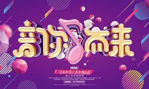 音乐节唱歌比赛宣传海报PSD素材