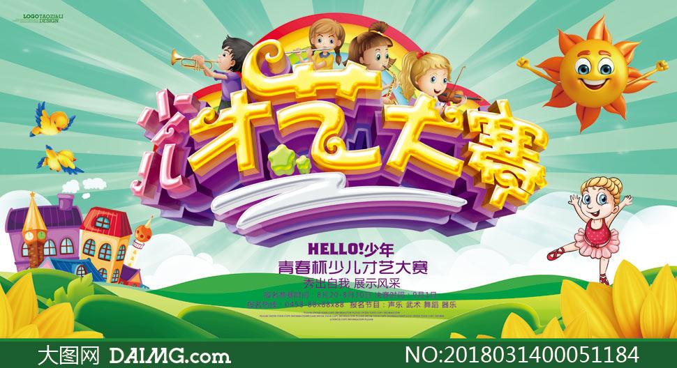 幼儿园音乐节logo设计