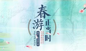 淘宝春季旅游产品促销海报PSD素材
