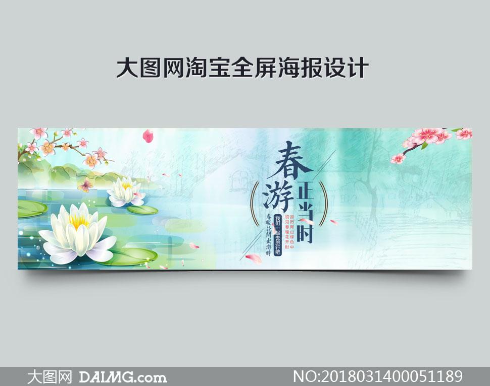淘宝春季旅游产品促销海报psd素材 - 大图网设计素材图片