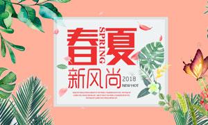春夏新风尚购物海报设计PSD素材