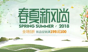 春夏新风尚购物促销海报PSD源文件