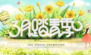 3月踏青季旅游海报设计PSD素材