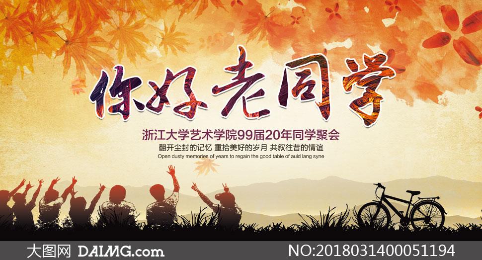 高校同学聚会宣传海报psd源文件