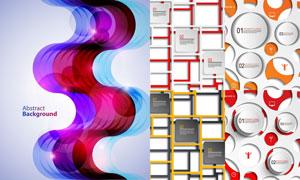 抽象背景创意设计矢量素材集合V35