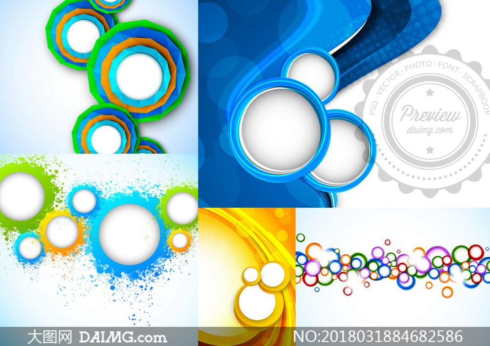 矢量素材矢量图设计素材创意设计背景抽象几何图形缤纷多彩五彩圆形
