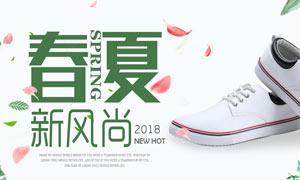 淘宝帆布鞋春夏活动海报PSD素材