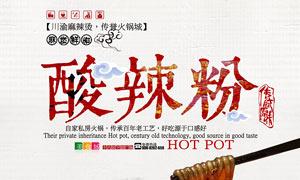 酸辣粉美食宣传海报设计PSD素材