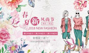 春夏服装新风尚活动海报PSD源文件