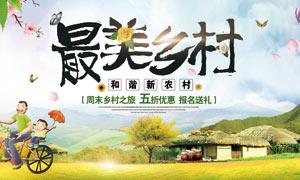和谐新农村旅游海报设计PSD素材