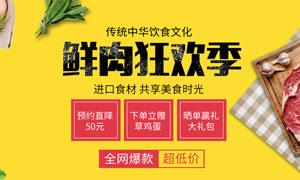 淘宝生鲜食材促销海报设计PSD素材