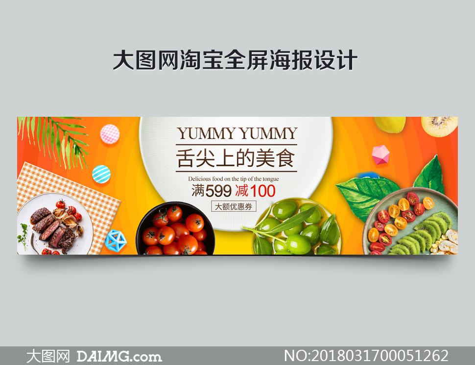天猫新鲜食材活动海报设计psd素材