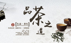 淘宝中国风养生茶道海报设计PSD素材