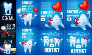 可爱卡通牙齿健康主题创意矢量素材