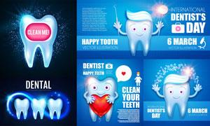 闪亮效果牙齿健康主题设计矢量素材