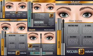 睫毛膏产品的海报创意设计矢量素材