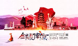 南京旅游宣传海报设计PSD源文件