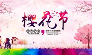 春季樱花节旅游海报PSD源文件