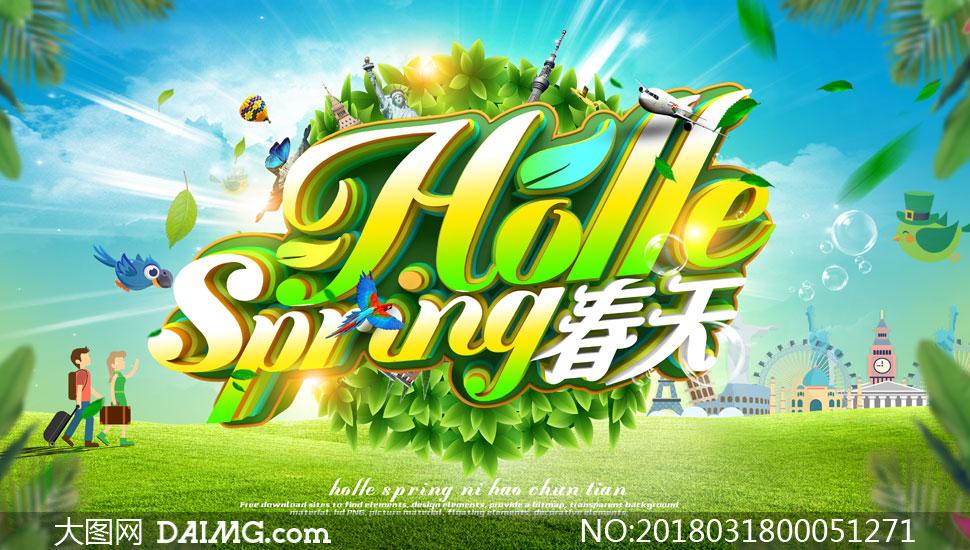 你好春天活动海报设计psd素材