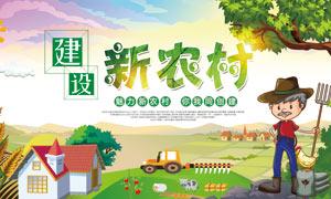 建设新农村宣传海报PSD源文件