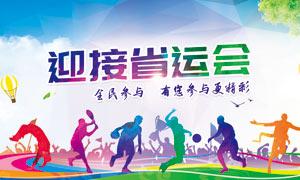 省运动会宣传海报设计PSD源文件