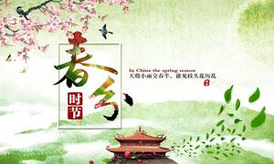 春分传统节气海报设计PSD源文件