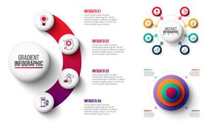 缤纷圆形元素信息图表创意矢量素材