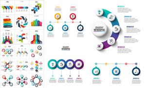 多彩时尚效果信息图表创意矢量素材