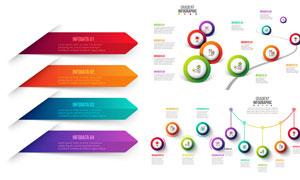 渐变色元素信息图创意设计矢量素材