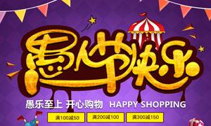 愚人节快乐购物海报设计PSD素材