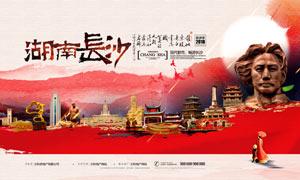 湖南长沙旅游宣传海报PSD源文件
