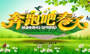 奔跑吧春天购物活动海报PSD源文件