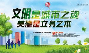 创建文明城市公益海报设计PSD模板