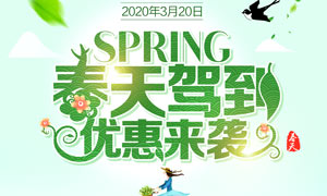 春季商场优惠促销海报PSD源文件