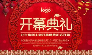 企业开幕盛典海报设计PSD源文件
