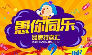 愚人节品牌特卖惠海报PSD源文件