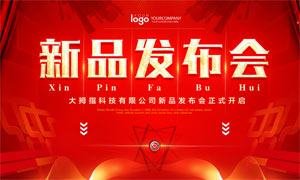 企业新品发布会海报设计PSD素材