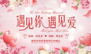 粉色主题婚礼背景板设计PSD源文件