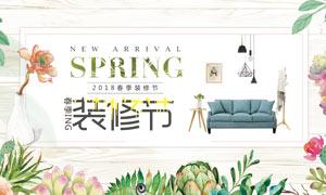 2018春季装修节海报设计PSD素材