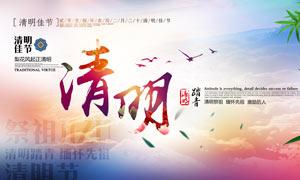 清明节祭祖海报设计PSD源文件