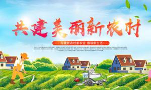 共建美丽新农村宣传海报PSD素材