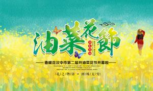 油菜花节开幕宣传海报PSD源文件